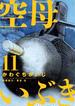 空母いぶき 11 (ビッグコミックス)