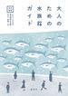 大人のための水族館ガイド