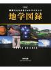 視覚でとらえるフォトサイエンス地学図録 改訂版