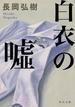 白衣の噓(角川文庫)