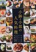 小鉢・小皿の人気料理 日本料理 フレンチ ビストロ イタリアン スペイン料理 中国料理