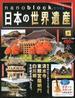ナノブロックでつくる日本の世界遺産 2019年 1/27号 [雑誌]