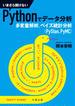 いまさら聞けないPythonでデータ分析 多変量解析,ベイズ統計分析(PyStan,PyMC)