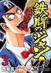 鉄牌のジャン!VR 3 (近代麻雀コミックス)