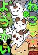 ねこようかい ミー! (BAMBOO COMICS)