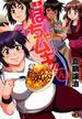 満漢ぽちゃムキ!!ん 3 (BAMBOO COMICS)