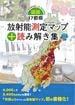 図説・17都県放射能測定マップ+読み解き集 2011年のあの時・いま・未来を知る