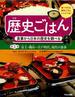 歴史ごはん 食事から日本の歴史を調べる 食べられる歴史ごはんレシピつき! 第3巻 安土・桃山〜江戸時代、現代の食事