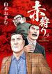 赤狩り 4 THE RED RAT IN HOLLYWOOD (ビッグコミックス)