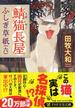 鯖猫長屋ふしぎ草紙 6