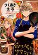 つくおき生活 vol.1 週末まとめて作り置きレシピ (バンブーコミックス)