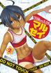マルセイ!! 2 性犯罪特殊対策チーム捜査3.5課 (裏少年サンデーコミックス)