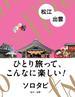 ソロタビ松江・出雲 ひとり旅って、こんなに楽しい!