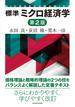 標準ミクロ経済学 第2版