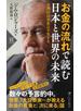 お金の流れで読む 日本と世界の未来