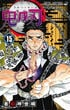 鬼滅の刃 15 (ジャンプコミックス)(ジャンプコミックス)