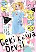小説ゲキカワ♥デビル 恋するゲキカワコーデ