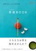 入門した人、したい人のための茶道BOOK(淡交ムック)