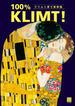 クリムト原寸美術館 100% KLIMT!