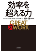 GREAT @ WORK 効率を超える力
