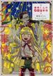 篠崎くんのメンテ事情 3 (シルフコミックス)(シルフコミックス)