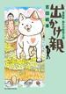 出かけ親 1 漫画家屋外活動覚え帳 (BIG COMICS SPECIAL)