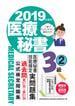 医療秘書技能検定実問題集3級 2019年度版2 第57回〜第61回