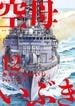 空母いぶき 12 (ビッグコミックス)