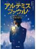 【期間限定価格】アルテミス・ファウル 妖精の身代金
