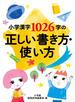 小学漢字1026字の正しい書き方・使い方