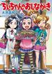 ちぃちゃんのおしながき 15 (BAMBOO COMICS)