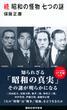 昭和の怪物七つの謎 続(講談社現代新書)