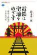 電鉄は聖地をめざす 都市と鉄道の日本近代史(講談社選書メチエ)
