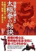 日本では学べない太極拳の秘訣 大陸武者修行で得た、本場の練拳と身体文化