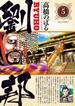 劉邦 5 (ビッグコミックス)