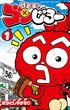 けだまのゴンじろー 1 (コロコロコミックス)