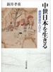 中世日本を生きる 遍歴漂浪の人びと