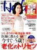 日経 Health (ヘルス) 2019年 06月号 [雑誌]