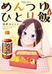 めんつゆひとり飯 2 (BAMBOO COMICS)