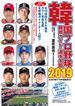 韓国プロ野球観戦ガイド&選手名鑑 2019