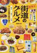 街道のグルメ 関東版 国道・都道・県道ローカル&昭和な味わい巡り
