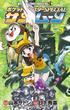 ポケットモンスターSPECIALサン・ムーン vol.5 (コロコロコミックス)
