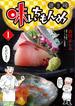 味いちもんめ継ぎ味 1 (ビッグコミックス)
