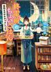終電前のちょいごはん 薬院文月のみかづきレシピ(ポプラ文庫ピュアフル)