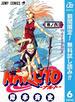 NARUTO―ナルト― モノクロ版【期間限定無料】 6(ジャンプコミックスDIGITAL)