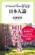 ハーバードの日本人論(中公新書ラクレ)