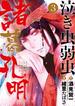 泣き虫弱虫諸葛孔明 3 (ビッグコミックス)