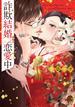 詐欺結婚♡恋愛中 (BAMBOO COMICS)