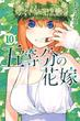 五等分の花嫁 10 (講談社コミックス週刊少年マガジン)