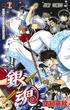 銀魂 第77巻 (ジャンプコミックス)
